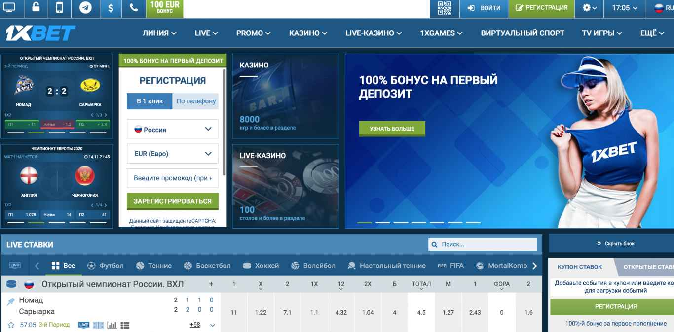 1xbet зерклао